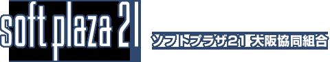 ソフトプラザ21 大阪協同組合