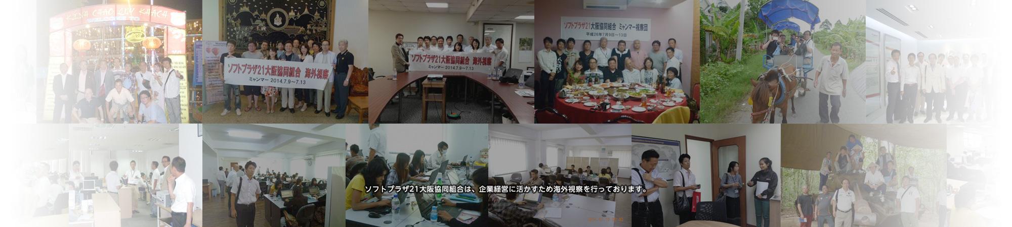 ソフトプラザ21大阪協同組合は、企業経営に活かすため海外視察を行っております。